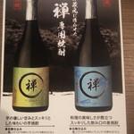 創作家庭料理 Dining禅 - 禅オリジナル焼酎