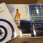創作家庭料理 Dining禅 - 日本酒 取り揃えてます