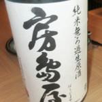 日本酒エビス -