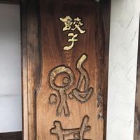 餃子酒家 照井-