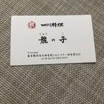 龍の子 - その他写真: