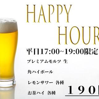 平日17:00~19:00ハッピーアワー、1杯190円!