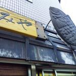 11575061 - ラピュタみたいな鯛