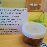 ラーメン和田屋 - テーブル上のトッピングたち