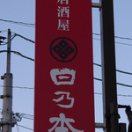 居酒屋 日乃本 - 看板