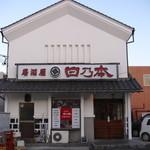 居酒屋 日乃本 - 外観2