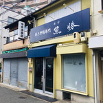 巻き押鮨専門 長田 魚勝 -