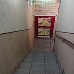 天ぷら定食ふじしま - 地下店舗への階段