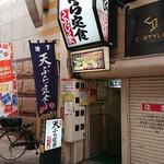 天ぷら定食ふじしま - 小倉駅から徒歩5分くらい