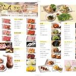 天山閣PLUS - 団らんコース2980円+税