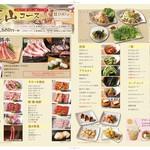 天山閣PLUS - 天山コース3680円+税