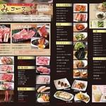 天山閣PLUS - 極みコース4380円+税