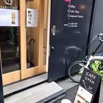 HARIO CAFE - 細い私道に面した出入口
