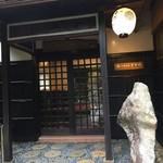 料理旅館 金松館 -
