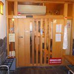 居酒屋竹子 - さあ、入ります。