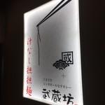 くにまつ+武蔵坊 -