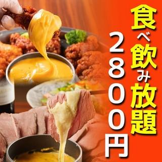 UFOチキンと肉チーズ3時間食放&時間無制限飲放2800円