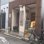 ふた村 - 店