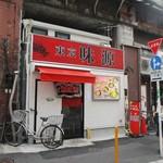 東京味源 - 外観、祝再開