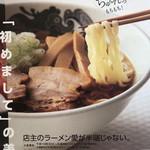 食堂 はせ川 - チラシ(日本橋高島屋「東北展」)