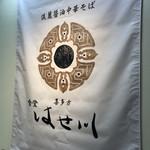 食堂 はせ川 - (日本橋高島屋「東北展」)