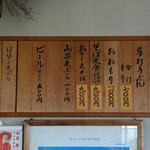 Shiraitoan - 白糸庵_品書3(2019年9月)
