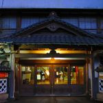 山喜旅館 - 正面玄関