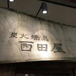 炭火焼鳥 西田屋 -