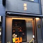 スパイス・ラー麺 卍力 秋葉原店