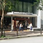 エクセルシオールカフェ - 御茶ノ水から明大通りを渡ったところ、かえで通り沿い