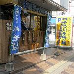 肥後そう川 手延べ麺 - 県庁の正門通りにあります。