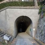 マテリア - トンネルを抜けて観音崎へ!