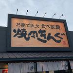 焼肉きんぐ 下関稗田店 -