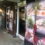 古寿茂 - お店は古寿茂で、変わってないと思います。