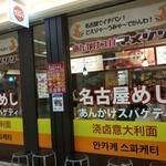 あんかけスパマ・メゾン -