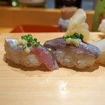 新宿栄寿司 - 鯵 と 鰯