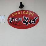 高江洲そば - 看板