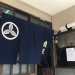 泉屋 - 林崎漁港のすぐ北の、住宅街に佇む老舗です(2019.9.19)