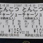 115815716 - 味玉入り豚骨チャーシュー麺を購入。