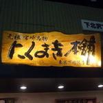 元祖にくまき本舗 -