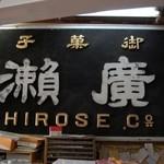 廣瀬直船堂 - 店内の大きな看板は迫力満点