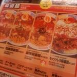 115824644 - 麺のメニュー