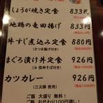 日本橋 箱根 -