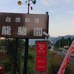 龍駿園 - お店の看板