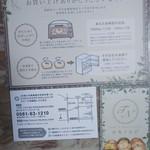 ツキノニジ - ◆ベーグルの温め方◆♪   左下◆姉妹店、ニコリファクトリーさん◆♪
