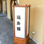 福寿館 -