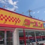 ラーメン福 - お店