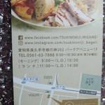 ツキノニジ - ◆お店◆♪
