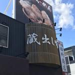 麺場 田所商店 - 〜外観:遠くからも目立つ!                              大きな味噌樽   〜