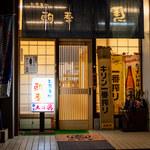 駒季 - 店舗外観